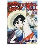 リボンの騎士 (第1集) (KCスペシャル (354))