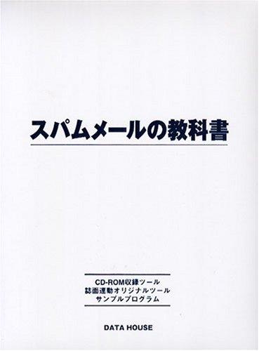 スパムメールの教科書