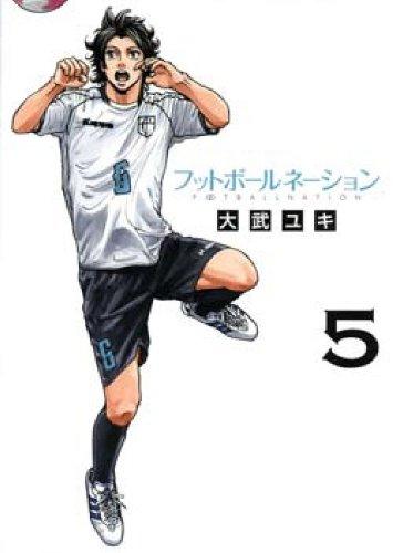 フットボールネーション 5 (ビッグコミックス)の詳細を見る