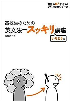 [河野 太一]の[音声DL付]高校生のための 英文法=スッキリ講座 いろどり編~大人の「やりなおし英語」に最適