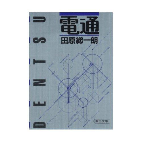 電通 (朝日文庫)の詳細を見る