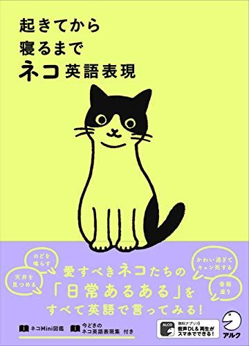 起きてから寝るまで ネコ英語表現