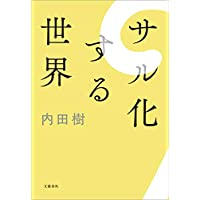 サル化する世界 (文春e-book)