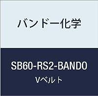 バンドー化学 SB形Vベルト(レッドS-II) SB60-RS2-BANDO