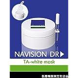 NAVISION DR? ナビジョンDR TAホワイトマスク(部分用)(医薬部外品) 67mL 60枚入【医療機関限定取扱品】