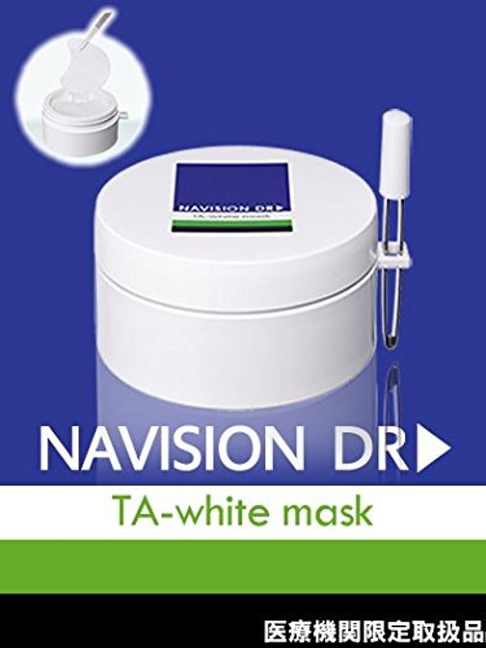 保安不良本会議NAVISION DR? ナビジョンDR TAホワイトマスク(部分用)(医薬部外品) 67mL 60枚入【医療機関限定取扱品】