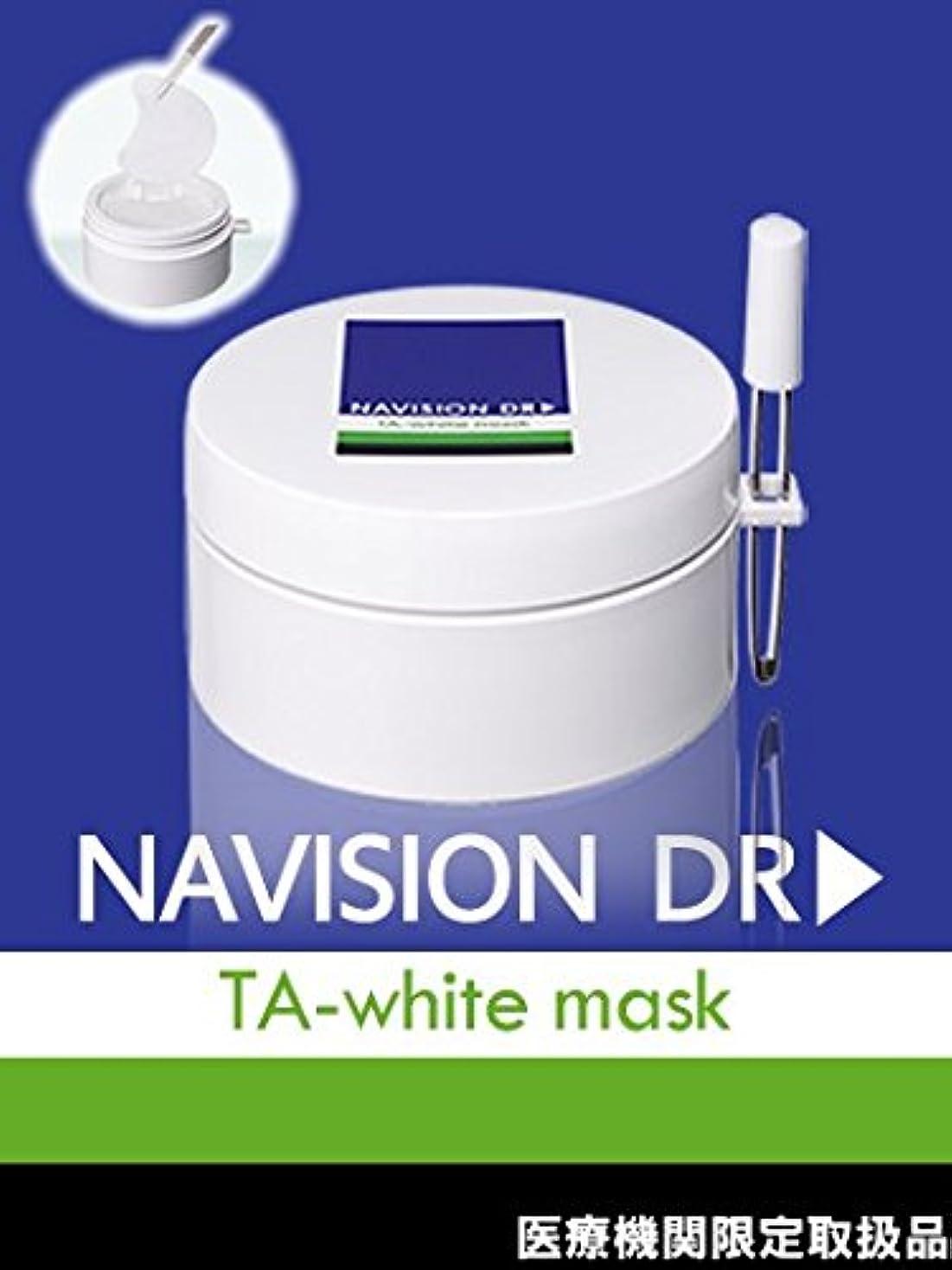 ペース心理的に金属NAVISION DR? ナビジョンDR TAホワイトマスク(部分用)(医薬部外品) 67mL 60枚入【医療機関限定取扱品】
