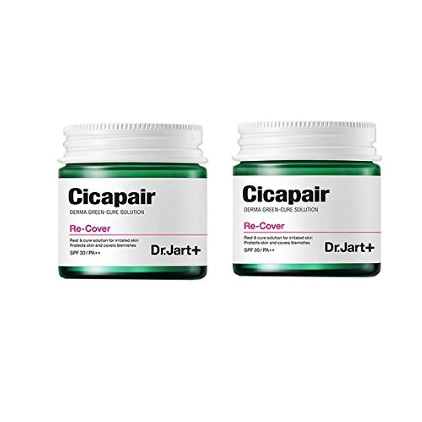 皮上げるくるくるドクタージャルトゥ(Dr.Jart+) シカフェアリコボ 50ml x 2本セット (SPF30/PA++)、Dr.Jart+ Cicapair Re-Cover (SPF30 / PA++) 50ml x 2ea Set...