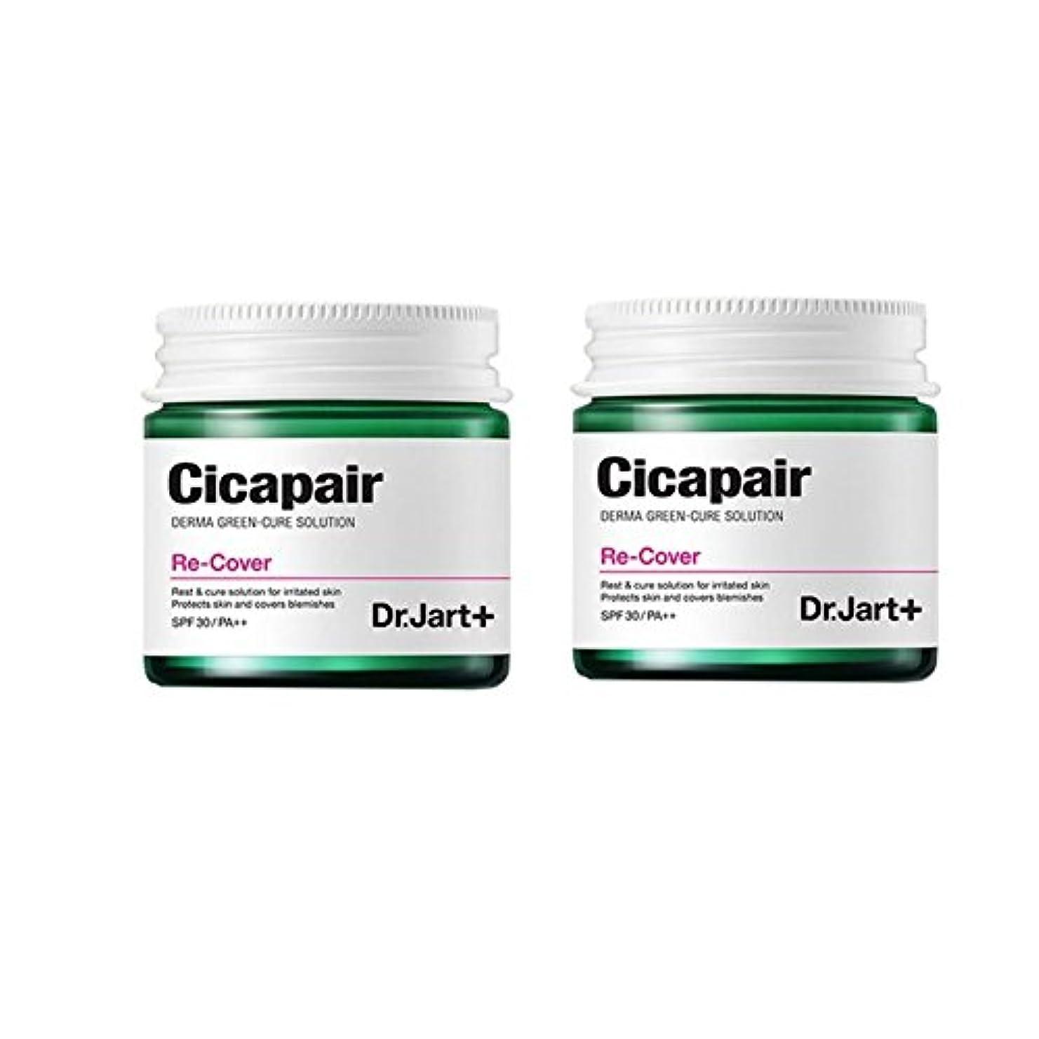 こねる差刺激するドクタージャルトゥ(Dr.Jart+)シカフェアリコボ 50ml x 2本セット (SPF30/PA++)、Dr.Jart+ Cicapair Re-Cover (SPF30 / PA++) 50ml x 2ea Set...