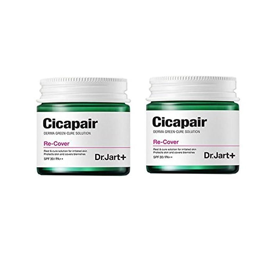 有効ラグ同行ドクタージャルトゥ(Dr.Jart+) シカフェアリコボ 50ml x 2本セット (SPF30/PA++)、Dr.Jart+ Cicapair Re-Cover (SPF30 / PA++) 50ml x 2ea Set [並行輸入品]
