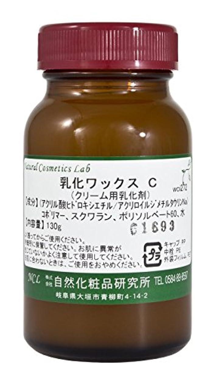 佐賀意図する心配する乳化ワックスC クリーム用乳化剤 化粧品原料 130g
