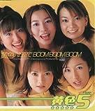 黄色いお空でBOOM BOOM BOOM / Hello!のテーマ <黄色5version>