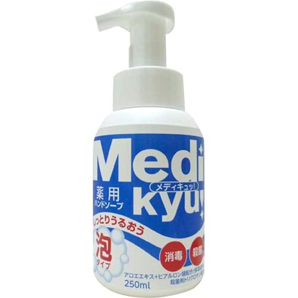 乳白色用心するそれメディキュッ 泡ハンドソープ 250ML [医薬部外品]
