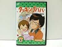 クッキングパパ シリーズ2 Cooking8 [DVD]