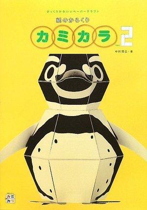 投げるとポンと爆発して出現する「ペンギン爆弾」がかわいい!作り方・購入方法
