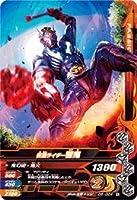 ガンバライジング/ナイスドライブ5弾/D5-024 仮面ライダー響鬼 N