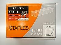 ステープル 10mm幅 16mm 5000本入 (1016J)