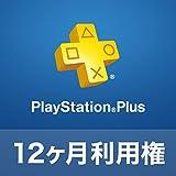 PlayStationPlus12ヶ月利用権(自動更新あり)[オンラインコード]