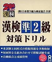漢検準2級対策ドリル