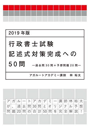 2019年版 行政書士試験 記述式対策完成への50問-過去問30問+予想問題20問- (アガルートの書籍講座シリーズ)