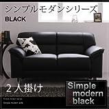 シンプルモダンシリーズ BLACK ブラック ソファ2人掛け ブラック