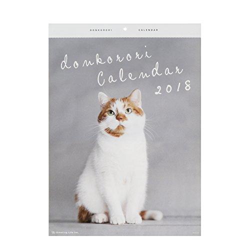 グリーティングライフ 2018年 どんころり カレンダー 壁掛 C-958-DR