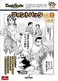 ComicStudio フォントパック Vol.1 Win/Macハイブリッド版