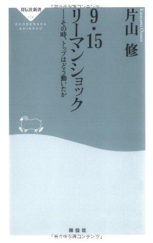 9・15 リーマンショック  / 片山 修