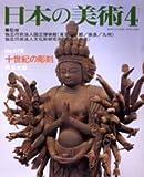 十世紀の彫刻 日本の美術 (No.479)
