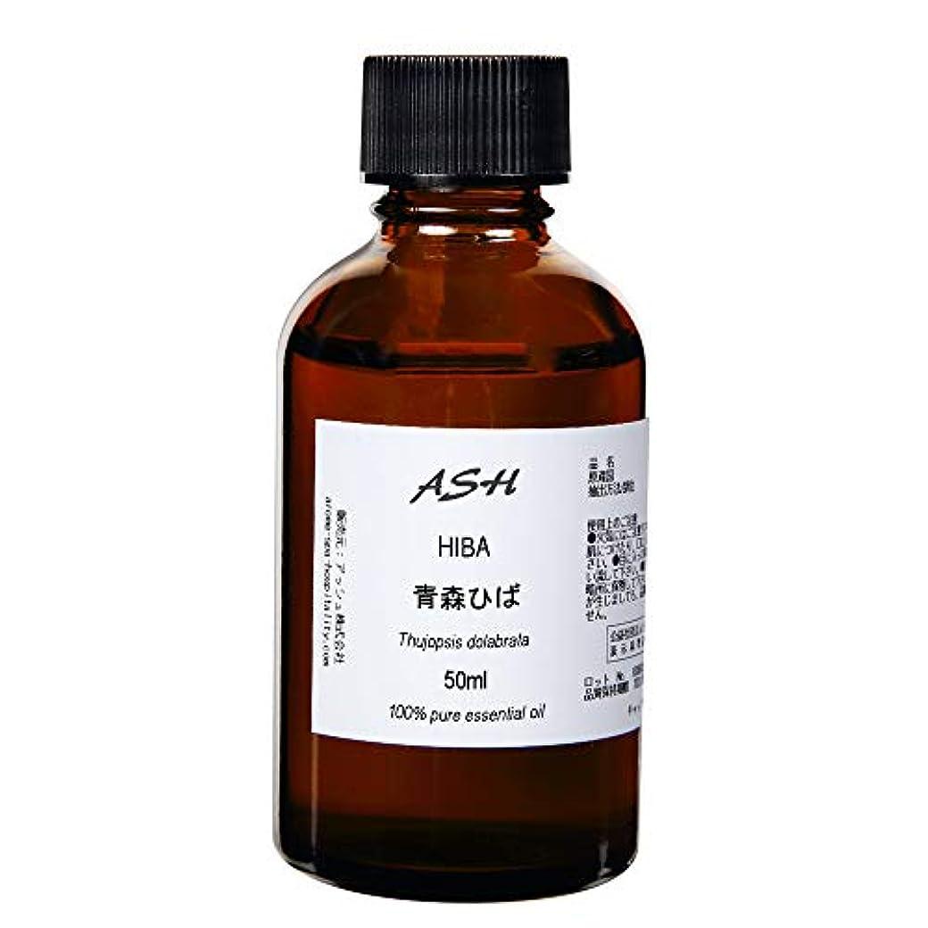 ロケットメモ影ASH 青森ひば エッセンシャルオイル 50ml AEAJ表示基準適合認定精油 和精油