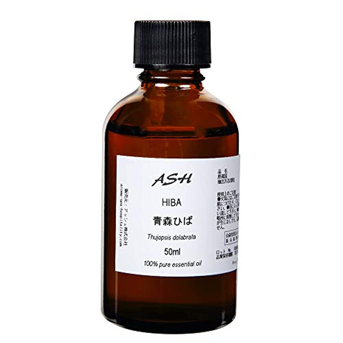 材料重要入力ASH 青森ひば エッセンシャルオイル 50ml AEAJ表示基準適合認定精油 和精油