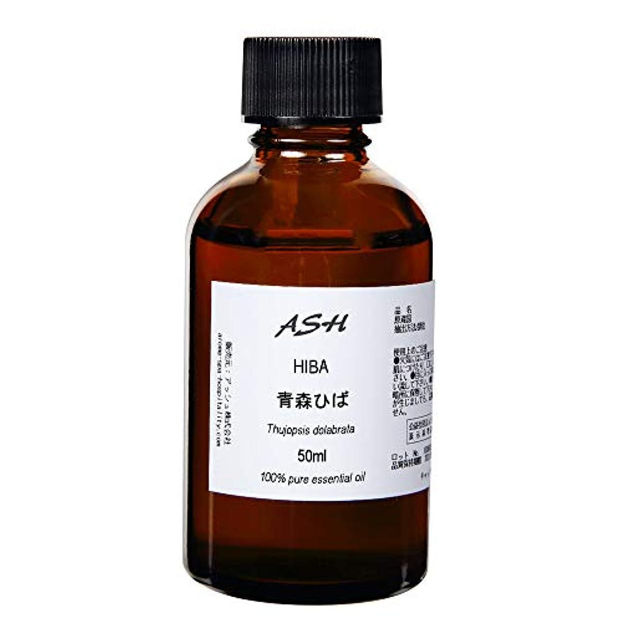 失礼またはどちらか会話ASH 青森ひば エッセンシャルオイル 50ml AEAJ表示基準適合認定精油 和精油