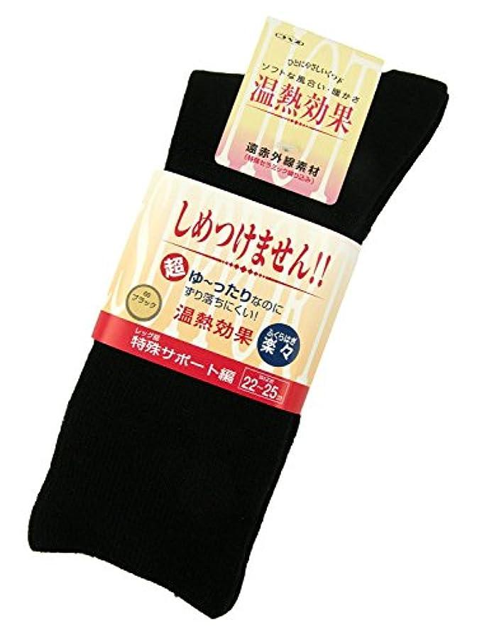 梨コロニアル海岸婦人用 ふくらはぎ楽らくソックス(毛混) ブラック 22-25cm