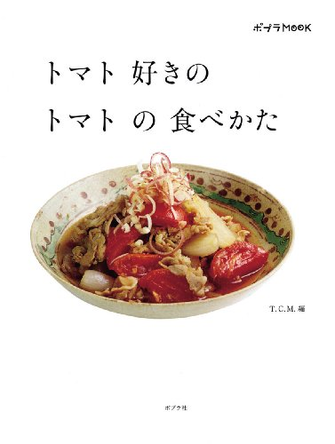 トマト好きのトマトの食べかた (ポプラMOOK)の詳細を見る