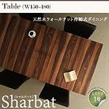 【単品】テーブル 幅150cm【Sharbat】ウォールナットブラウン 天然木ウォールナット伸縮式ダイニング【Sharbat】シャルバート