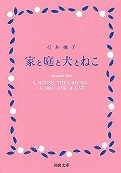 家と庭と犬とねこ (河出文庫 い 41-1)