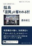 フォト・ルポルタージュ 福島 「復興」に奪われる村 (岩波ブックレット)