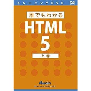 誰でもわかるHTML5 上巻