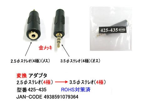 COMON カモン  2.5φステレオ 4極 →3.5φステレオ 4極 変換アダプタ  425-435
