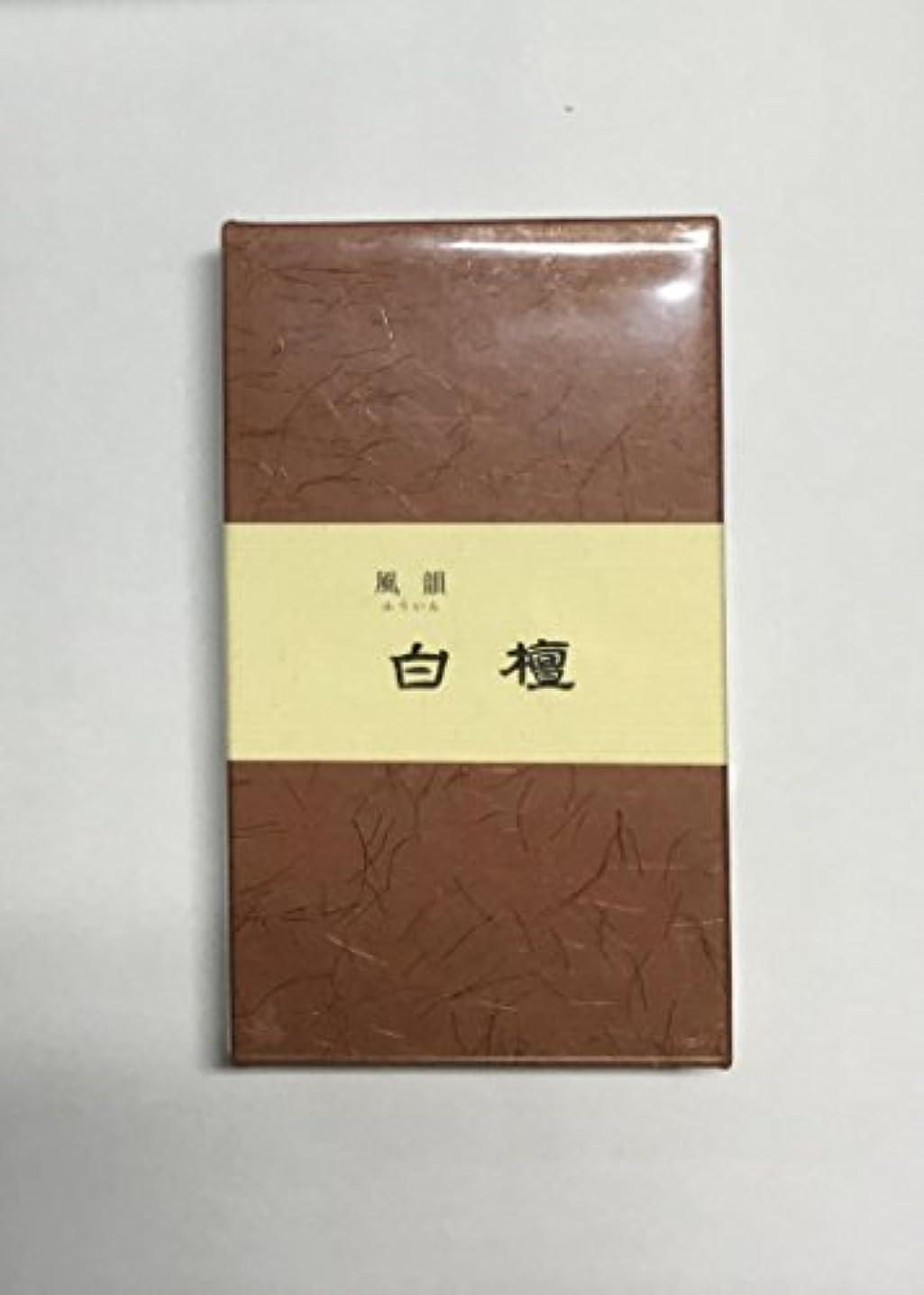 祝う登る六みのり苑 線香 風韻 白檀 短寸 天然香料 (100 グラム)