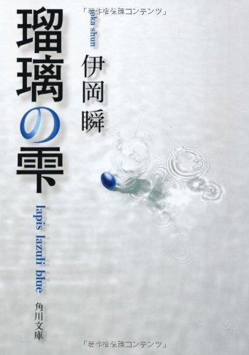 瑠璃の雫 (角川文庫)の詳細を見る
