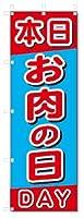 のぼり のぼり旗 本日 お肉の日 (W600×H1800)