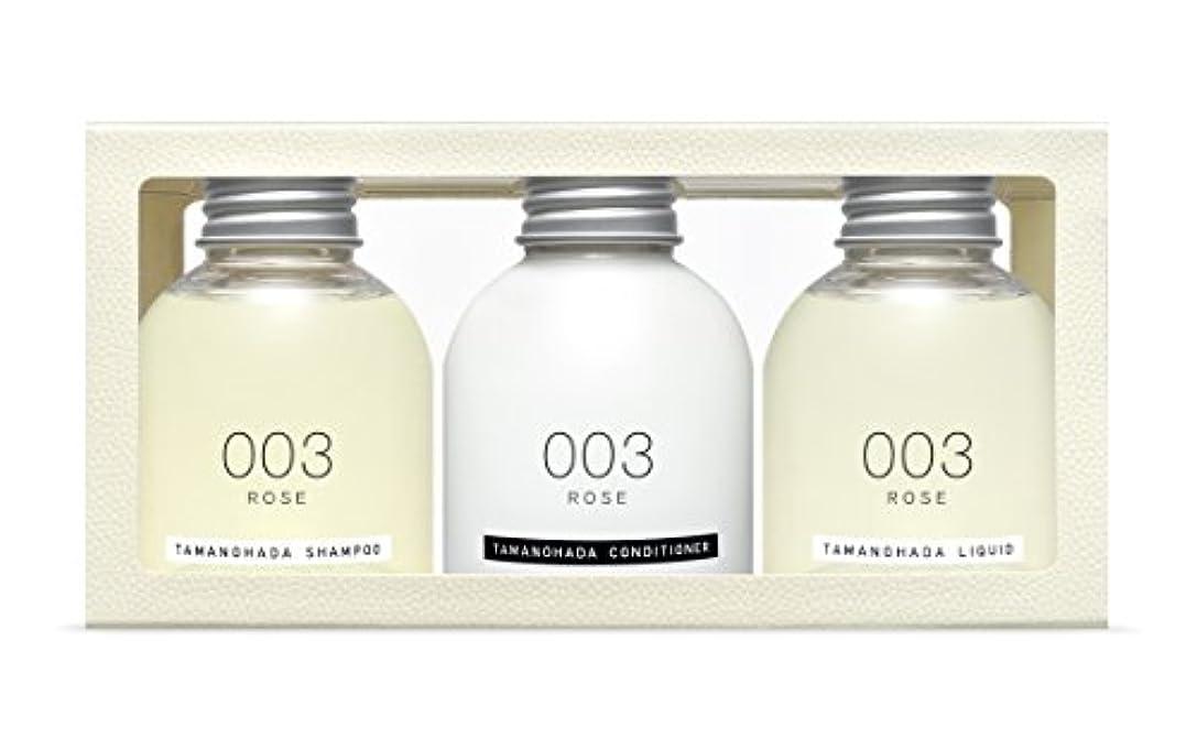 溶融柔和少ないタマノハダ アメニティーズ 003 ローズ