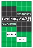 化学系学生のための Excel2016/VBA入門- PowerPoint増補版 -