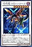 遊戯王カード【機械竜 パワー・ツール】PP15-JP005-SI ≪プレミアムパック15 収録≫