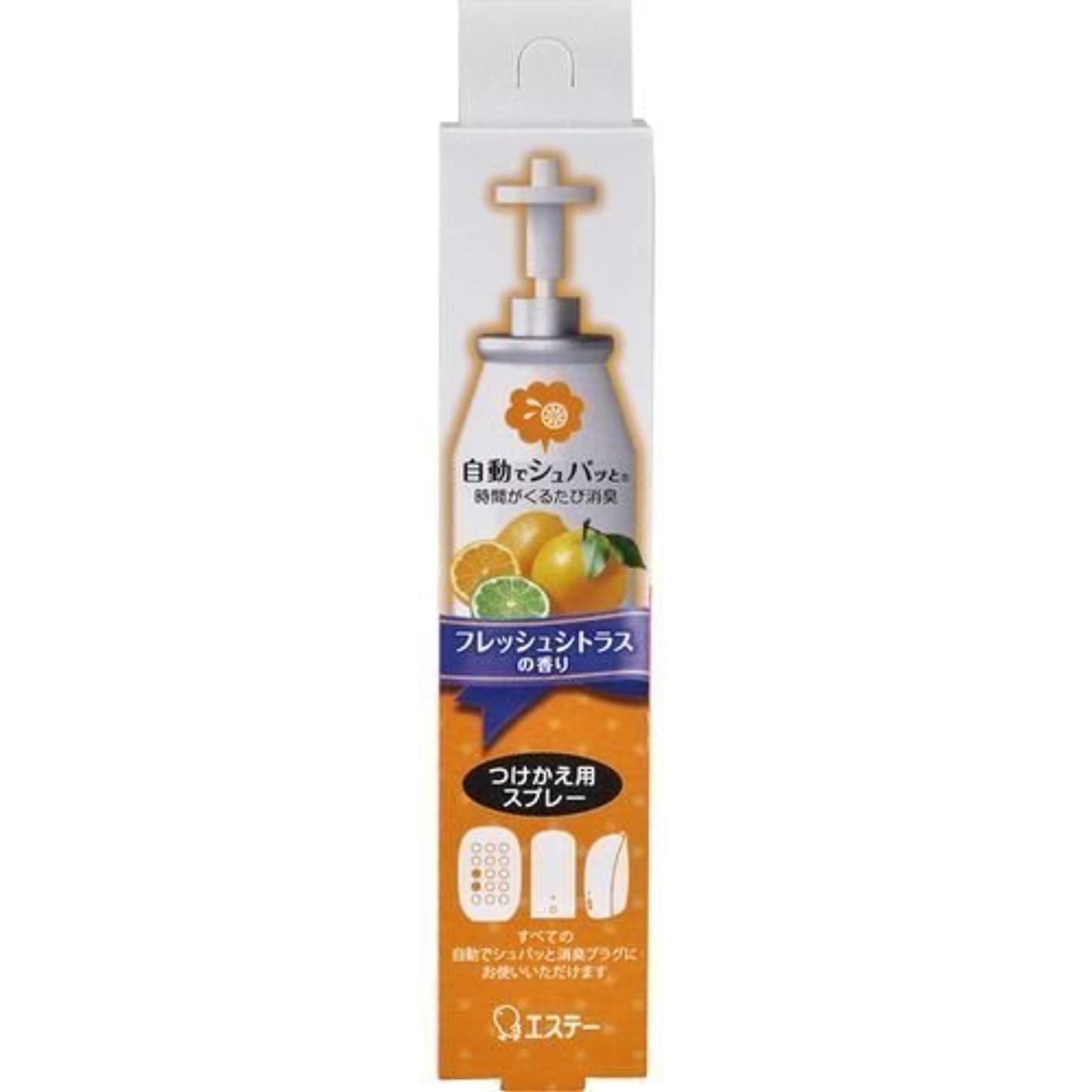 それら屋内熟した【エステー】自動でシュパッと消臭プラグ つけかえフレッシュシトラスの香り 41ml ×5個セット