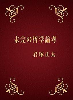 [君塚正太]の未完の哲学論考 (BoBoBooks)