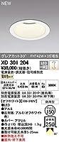 オーデリック ダウンライト 【XD 301 204】【XD301204】
