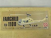(カルト)フェアチャイルド FH-1100 ボディーセット
