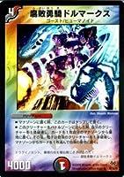 【デュエルマスターズ-コロコロレジェンド7-】 腐敗勇騎ドルマークス DMC55-046R